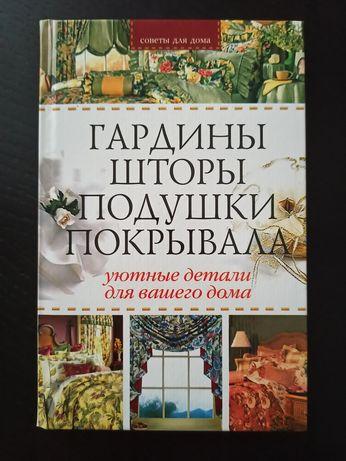 """Книга """"Гардины, шторы, подушки, покрывала, советы для дома"""""""
