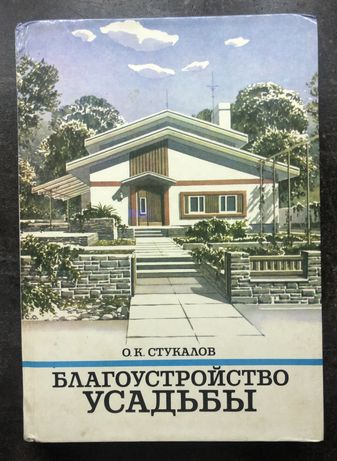 Стукалов О.К.- Благоустройство усадьбы