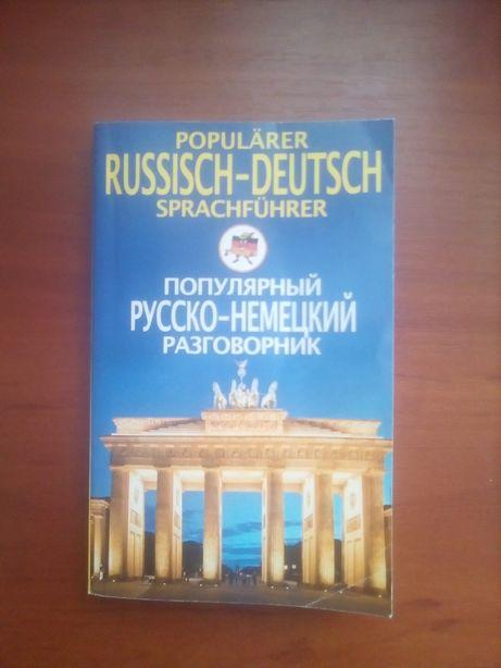 Немецко русский словарь.
