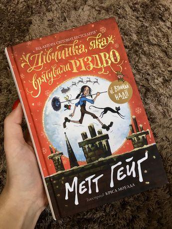 Метт Гейг - Дівчинка, яка врятувала Різдво. Детская книга.
