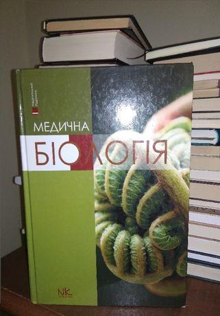 Медична біологія: підручник. 3-тє видання - Пішак В.П.