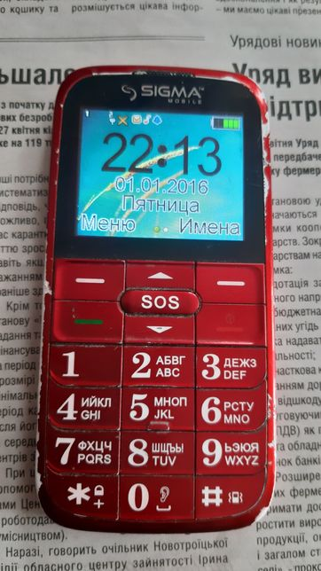 Телефон sigma