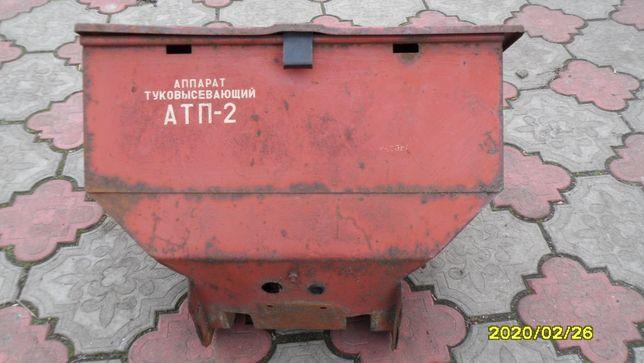 Бункер аппарата туковысевающего атп-2