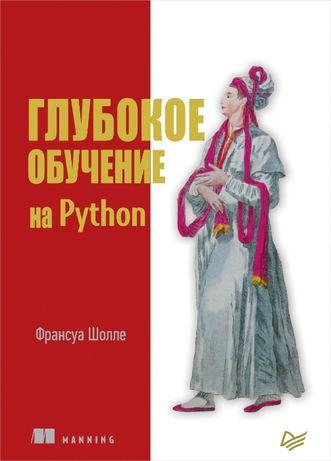 Учебник: Глубокое обучение на Python - Франсуа Шолле. Книга.