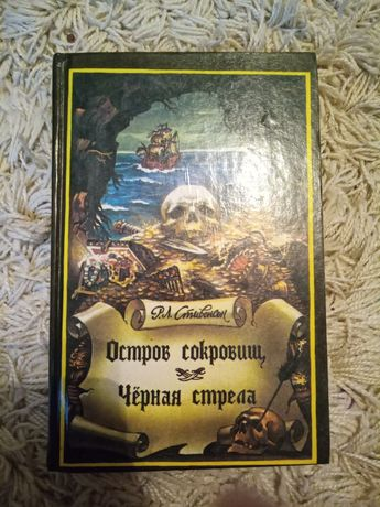"Книга ""Остров сокровищ"" Черная стрела Р. Л Стивенсон"