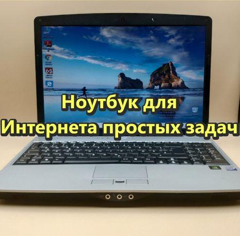 Бюджетный Ноутбук Medion WIM 2180   3Gb ОЗУ/500Gb HDD/15,4