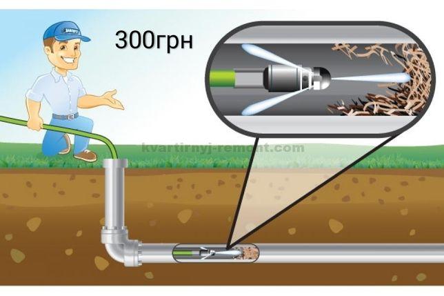 Срочный выезд чистка канализации