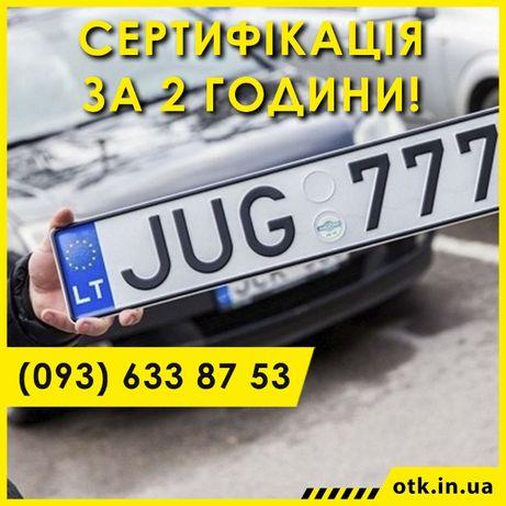 Сертификация авто ЗА 2-3 ЧАСА из США и Европы + ГБО - Киев