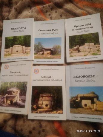 книги из серии знания первоистоков Александра Соврасова