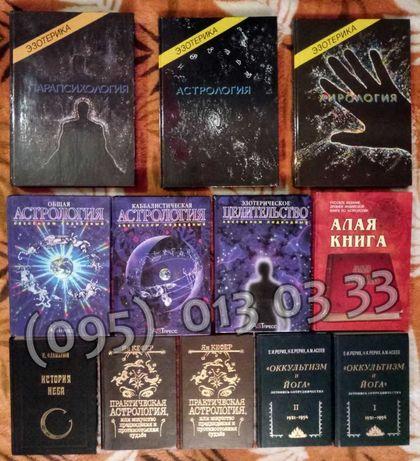 Книги по астрологии, магии, эзотерике, оккультным наукам, йоге и др.