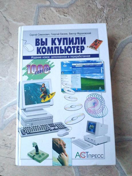 """Книга """"Вы купили компьютер"""""""