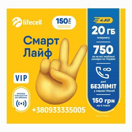 VIP Платиновый, золотой номер lifecell