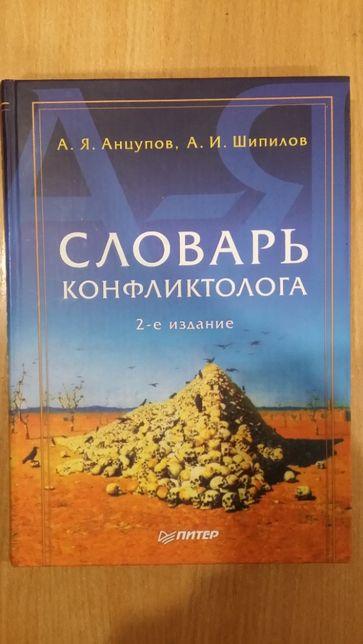 Анцупов А.Я., Шипилов А.И. Словарь конфликтолога.