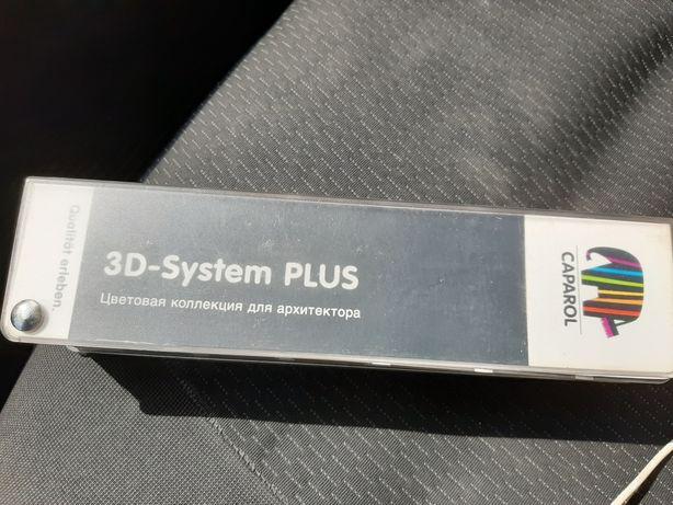 Веер Caparol 3D система