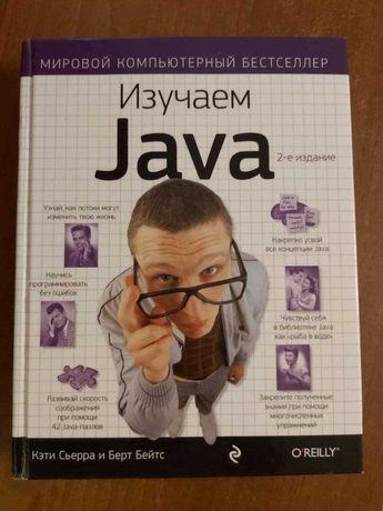 Книга Изучаем Java - Сьерра К., Бейтс Б.