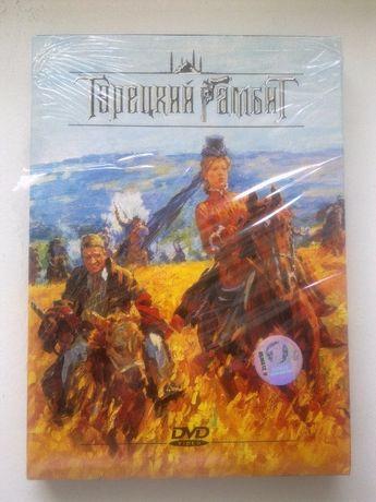 DVD диск Турецкий гамбит Лицензионный