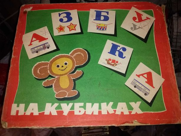 старинные детские кубики Азбука ссср