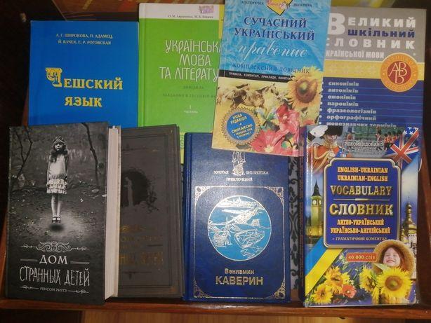 Книги, словарь, дом странных детей, чешский, украинский, английский