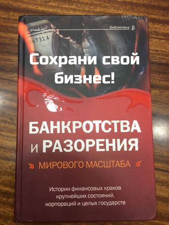 Банкротства и разорения книга