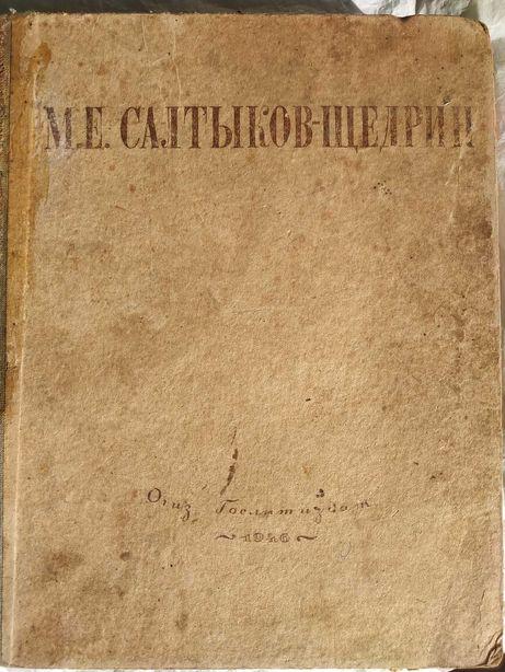 "Книга ""Избранные сочинения"" М.Е. Салтыкова-Щедрина"