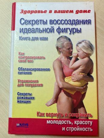 """Книга """"Секреты воссоздания идеальной фигуры"""""""
