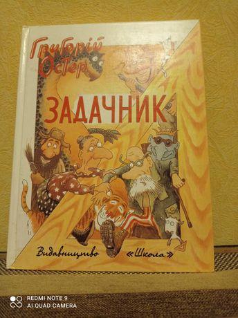 "Дитяча навчальна книга з цікавими задачами ""Задачник"""