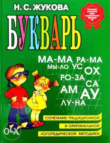 Букварь Н.С.Жукова. Лучшая методика обучения чтения для вашего ребенка