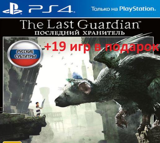 The Last Guardian и 19 других игр на ваш аккаунт playstation 4 ps4 ps+