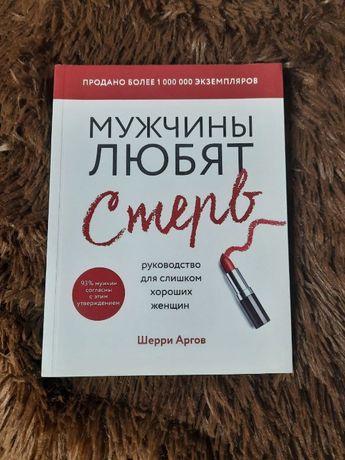 "Книга Шерри Аргов ""Мужчины любят СТЕРВ"""