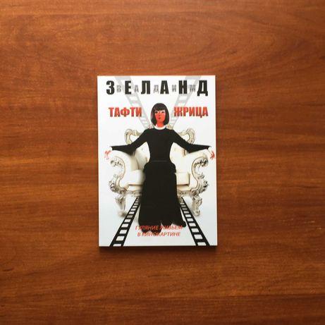 Книга Вадим Зеланд Тафти жрица Эзотерика