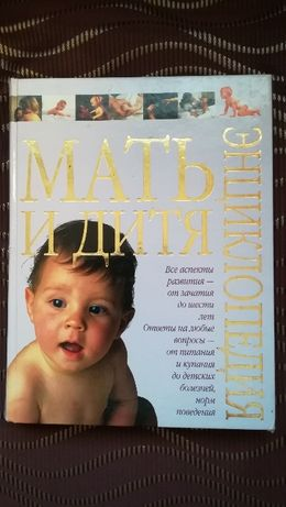 Энциклопедия для мамы! Полное иллюстрир руководство! уход за малышом