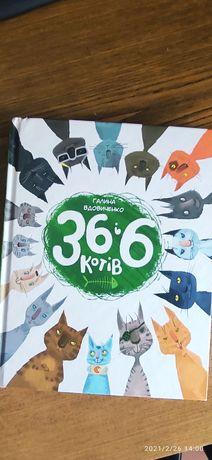Книжка 36 і 6 котів
