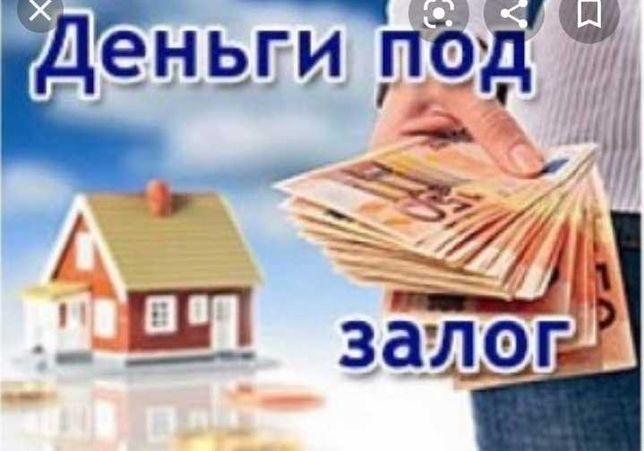 Кредит, деньги в долг под залог, для Полтавы и районных центров!