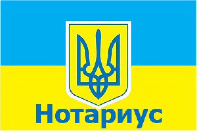Нотаріус Україна / Нотариус БЕЗ ВЫХОДНЫХ (Суббота, Воскресенье)