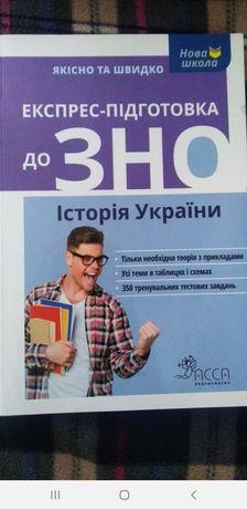Підручник ЗНО Історія України