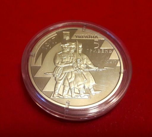 Монета номіналом 5 грн, 100 років Полку ім. Богдана Хмельницького