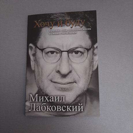 """Продается книга Михаила Лабковского """"Хочу и буду"""""""