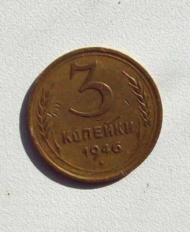 Продам Монету 3 Копейки 1946 года СССР!.Штамп 1.2 Б