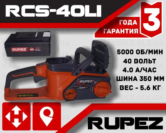Пила цепная аккумуляторная RUPEZ RCS-40Li *(Бесщеточная Makita Dewalt)