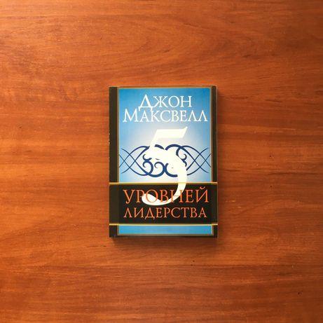 Книга Джон Максвелл 5 уровней лидерства мотивация Лидерство