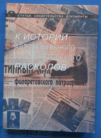 книга о расколе православия