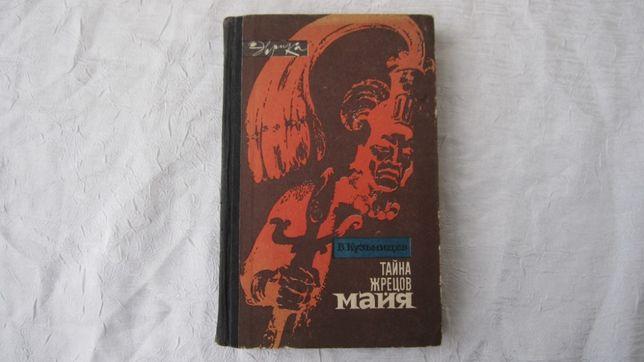 Майя тайна жрецов майя В.Кузьмищев книга о племени майя пиктограмм