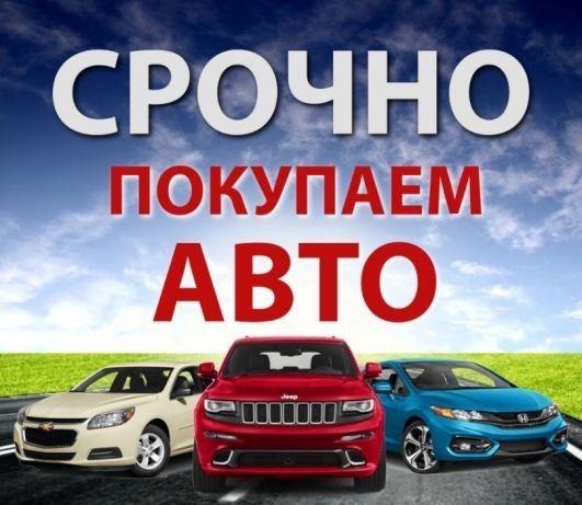 Автовыкуп купим любой автомобиль