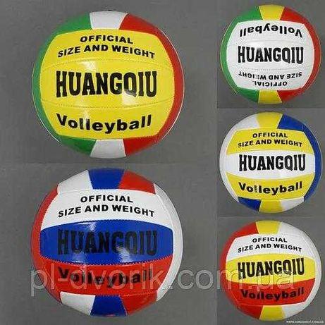 Мяч волейбольный 260-280 грамм мяч резиновый детский