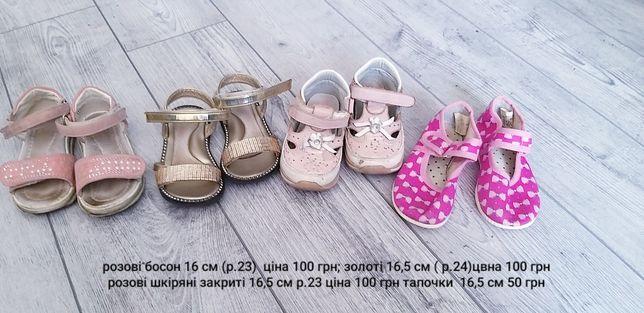 Дитяче взуття на літо в гарному стані