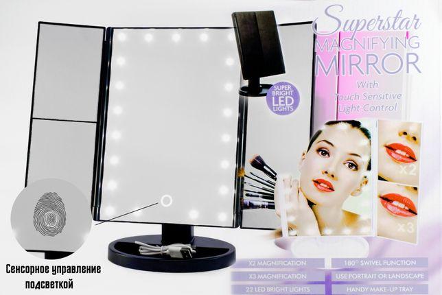 Зеркало Superstar Magnifying Mirror для макияжа с LED-подсветкой