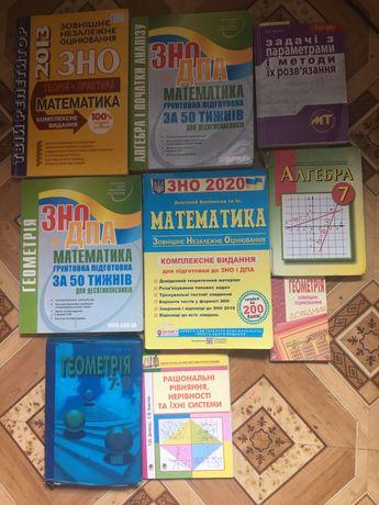 книги/підручники для підготовки до  ЗНО з математики