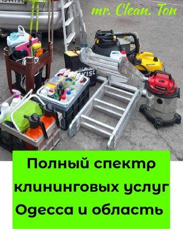 Клининг.Уборка помещений,квартир,после ремонта, генеральная.Химчистка