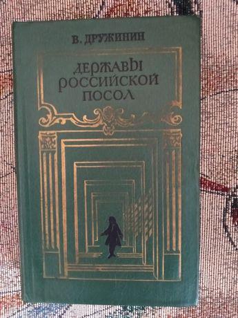 В.Дружинин. Роман