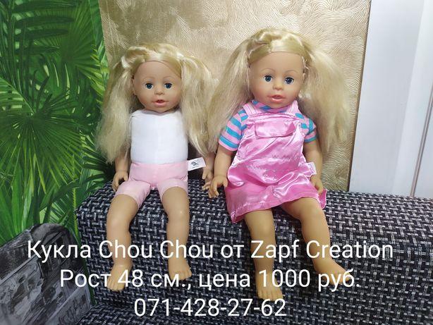 Кукла Шу-Шу, Беби Анабель Zapf Creation
